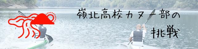 嶺北高校カヌー部の挑戦