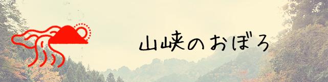 山峡のおぼろ