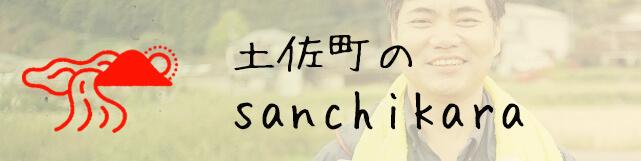 土佐町のsanchikara