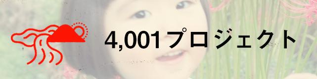 4001プロジェクト